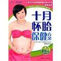 十月怀胎保健方案