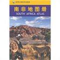 南非地图册