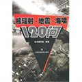 核辐射·地震·海啸120问