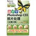 新手学Photoshop CS5照片处理(第2版)