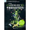 中文版CorelDRAW X5平面设计典型实例