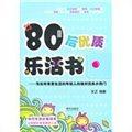 80后优质乐活书:写给所有爱生活的年轻人的绝对优乐小窍门