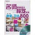 名师装修设计秘笈系列:卧室·卫浴800