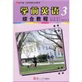 学前英语综合教程(第三册)