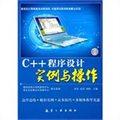 C++程序设计实例与操作