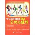 中文版Flash CS4 实例与操作