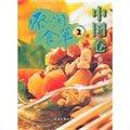 蔡澜食单·中国卷2