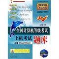 全国计算机等级考试上级考试题库:二级Visual Basic(09年9月考试专用)