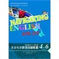英语电影听说分级教程(四至六级)