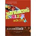 英语电影听说分级教程(七至九级)