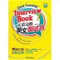 一天看完的英文面试书