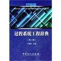 过程系统工程辞典(第二版)