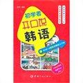 国内第一本图解式韩语入门书:初学者开口说韩语