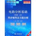 电路分析基础同步辅导及习题全解(第四版 上册)