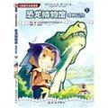 小爱迪生科普漫画:恐龙博物馆奇妙冒险1