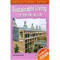 可持续的生活:危险的地球(中小学生课外环保双语科普读物)