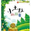 小土粒的故事·经典科普童话绘本馆