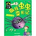 神奇小屋:疯狂虫虫变形记