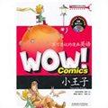 WOW!不可思议的漫画英语:小王子