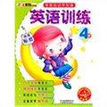 學前知識早知道系列:英語訓練4歲