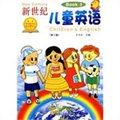 新世纪儿童英语3(第2版)