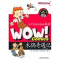 WOW!不可思议的漫画英语:木偶奇遇记