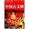 探索与发现:中国古文明
