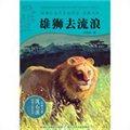 动物小说大王沈石溪·品藏书系:雄狮去流浪