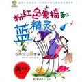 张秋生小巴掌童话:粉红色魔椅和蓝精灵