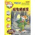 老鼠记者新译本:猛鬼猫城堡