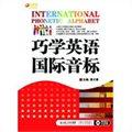 巧学英语国际音标