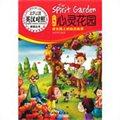 小鬼的心灵花园:成长路上的励志故事