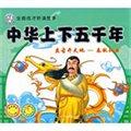 中华上下五千年·盘古开天地—春秋战国