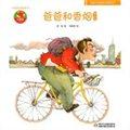 中国原创图画书:爸爸和香烟