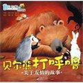贝尔熊和朋友们·关于友情的故事:贝尔熊打呼噜(平装)