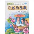 彩绘本中国儿童文学故事精选:白蛇的故事