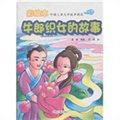 彩绘本中国儿童文学故事精选:牛郎织女的故事