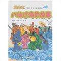 彩绘本中国儿童文学故事精选:八仙过海的故事