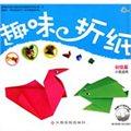 趣味折纸:初级篇