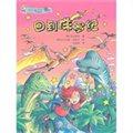 魔法女孩系列·回到侏罗纪(第二辑)