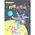 魔法女孩系列 月球大冒险(第二辑)