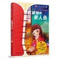 红蜡烛和美人鱼:小川未明童话经典