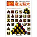 魔法积木:多元智能益智积木游戏创造力(5-7岁)