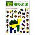 潘多米诺:多元智能益智积木游戏空间感知力(5-7岁)