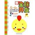 新全脑开发(5-6岁上册)
