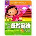 中国儿童益智谜语大全(注音彩图版)