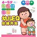 幼儿EQ阶梯开发:4~5岁加强篇