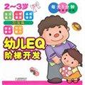 幼儿EQ阶梯开发:2~3岁加强篇