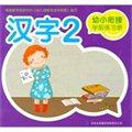 幼小衔接学前练习册·汉字2