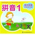 幼小衔接学前练习册·拼音1